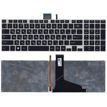 Клавиатура Toshiba Satellite (L50D-A, L70-A, S50-A, S50D-A, S70-A, S70D-A, S70T-A, S75-A, S75D-A, S75T-A) с подсветкой (Light), Black, (Silver Frame) RU